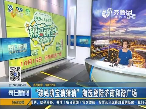 """""""辣妈萌宝猜猜猜""""海选登陆济南和谐广场"""