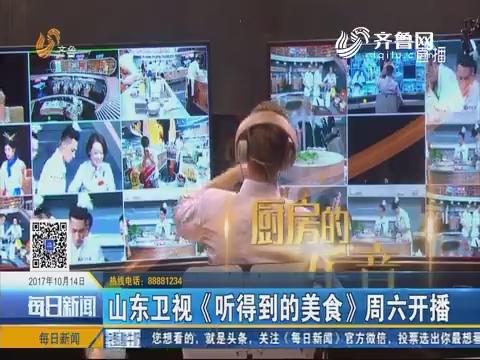 龙都longdu66龙都娱乐卫视《听得到的美食》周六开播