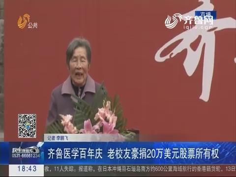 济南:齐鲁医学百年庆 老校友豪捐20万美元股票所有权