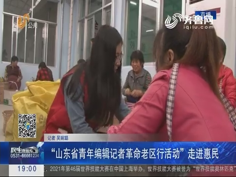"""""""山东省青年编辑记者革命老区行活动""""走进惠民"""