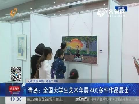 青岛:全国大学生艺术年展 400多件作品展出