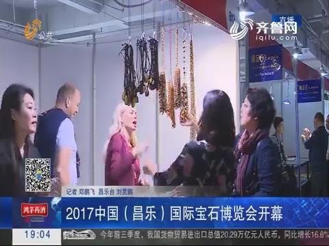 潍坊:2017中国(昌乐)国际宝石博览会开幕
