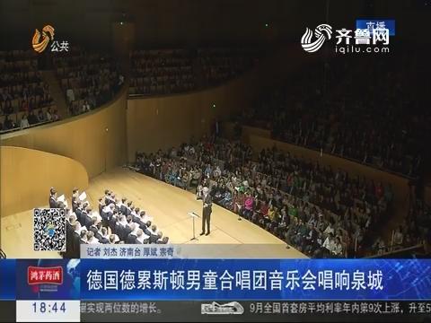济南:德国德累斯顿男童合唱团音乐会唱响泉城