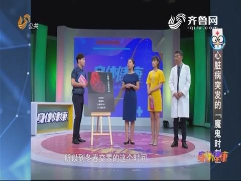 """20171014《身体健康》:""""变心""""要人命(下)"""