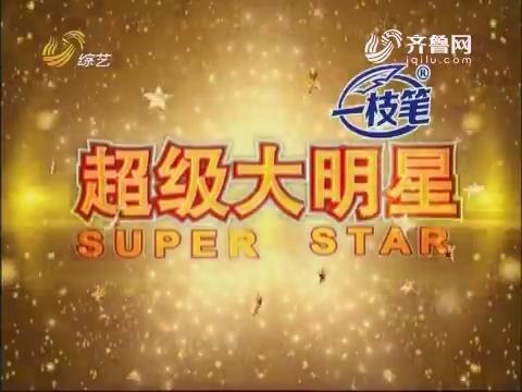 20171014《超级大明星》:飞扬组合挑战晃梯 完美配合惊吓全场