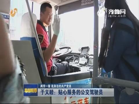 【两学一做 我身边的共产党员】于义睦:贴心服务的公交驾驶员