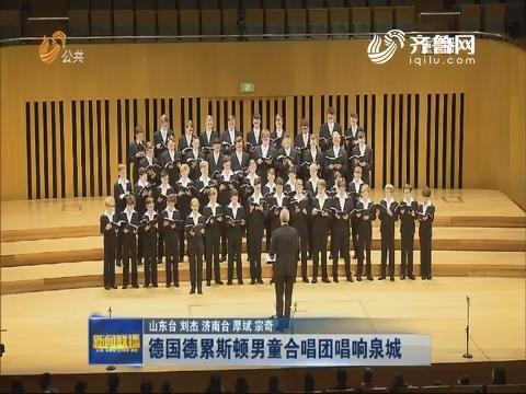 德国德累斯顿男童合唱团唱响泉城