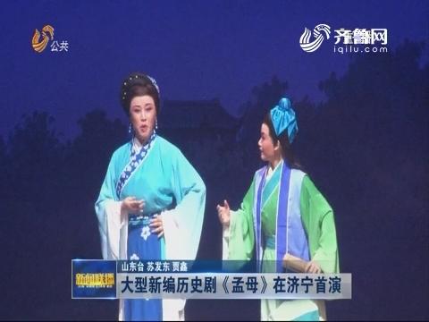 大型新编历史剧《孟母》在济宁首演