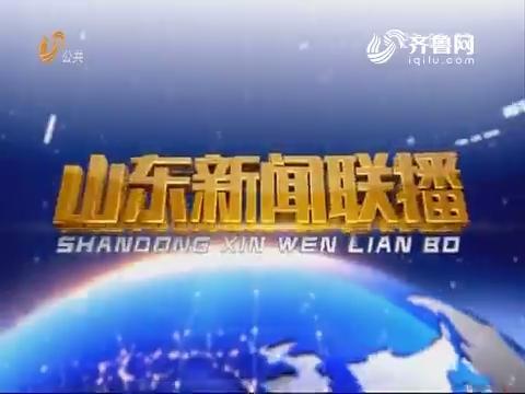 2017年10月14日山东新闻联播完整版