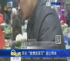 """西安""""激情卖菜哥""""走红网络"""