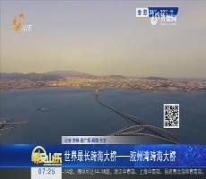 世界最长跨海大桥—胶州湾跨海大桥