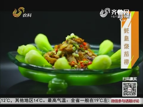 鼎好大厨教做家常菜:蚝皇烧茄柳
