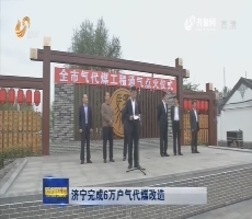 济宁完成6万户气代煤工程