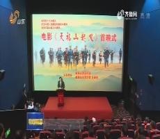 电影《天福山起义》济南首映
