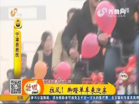 宁津:拉风!脚蹬单车去迎亲