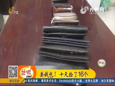 济南:丢钱包!十天捡了16个