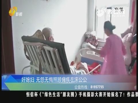 公益山东:好媳妇 无怨无悔照顾瘫痪在床公公
