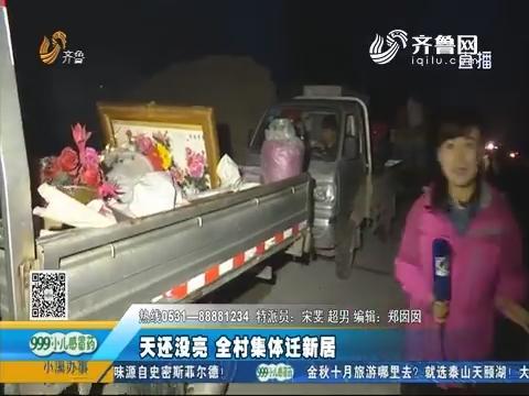 东平:天还没亮 全村集体迁新居