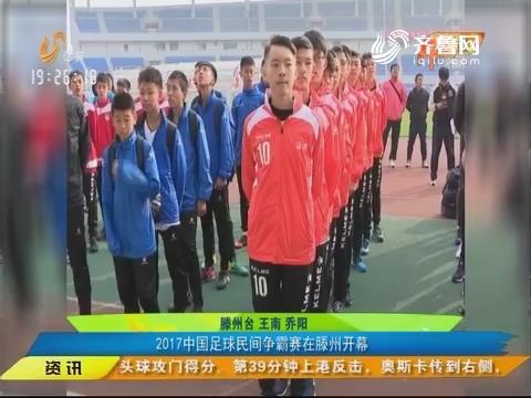 闪电速递:2017中国足球民间争霸赛在滕州开幕