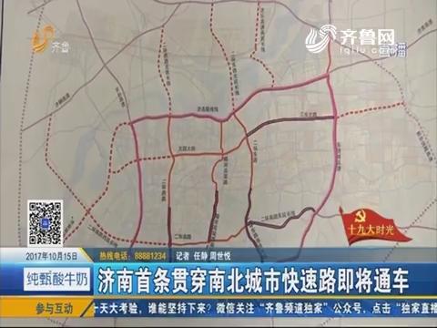 【十九大时光】济南首条贯穿南北城市快速路即将通车