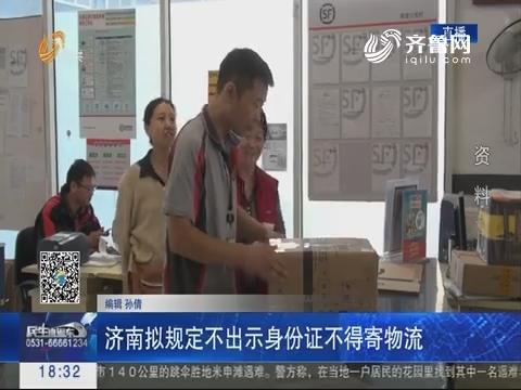 济南拟规定不出示身份证不得寄物流