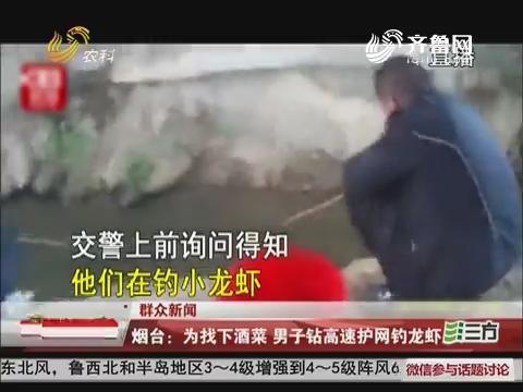【群众新闻】烟台:为找下酒菜 男子钻高速护网钓龙虾