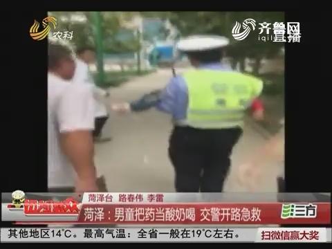 菏泽:男童把药当酸奶喝 交警开路急救