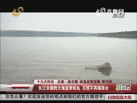 【十九大时光】长江水横跨大海直奔长岛 百姓不再喝雨水