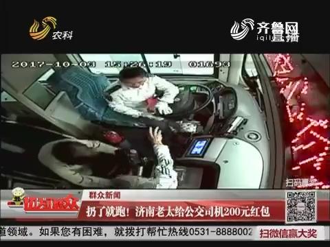 【群众新闻】扔了就跑!济南老太给公交司机200元红包