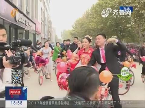 德州宁津:别样单车婚礼 传递绿色幸福