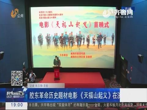 胶东革命历史题材电影 《天福山起义》在济南首映