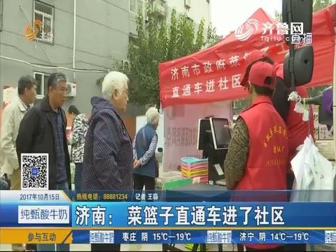 济南:菜篮子直通车进了社区