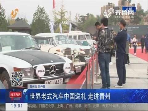 世界老式汽车中国巡礼 走进青州