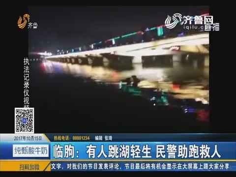 临朐:有人跳湖轻生 民警助跑救人
