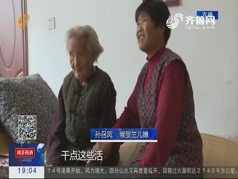滕州:探访百岁老人的长寿秘诀