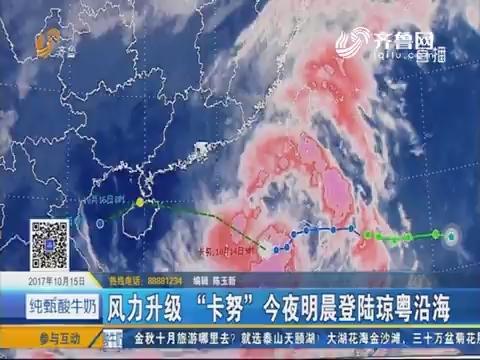 """风力升级""""卡努""""今夜明晨登陆琼粤沿海"""