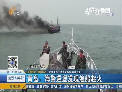 青岛:海警巡逻发现渔船起火