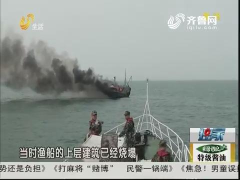 """青岛:险情!海警""""急救""""起火渔船"""