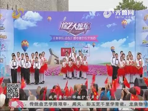 综艺大篷车:潍坊东方百分百少儿口才朗诵团演唱《我骄傲我是中国人》