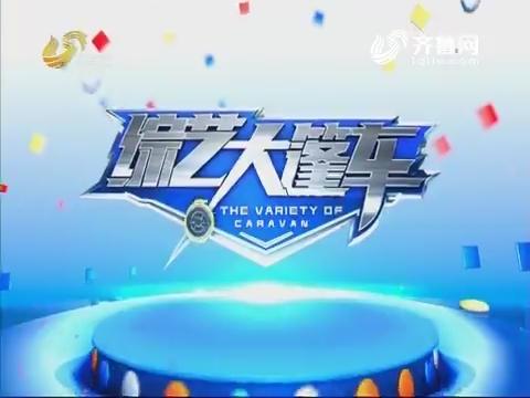 20171015《综艺大篷车》:走进潍坊安丘齐鲁酒地