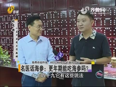 名医话海参:更年期能吃海参吗?
