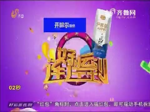20171015《好运连连到》:刘爽传授婆媳相处之道