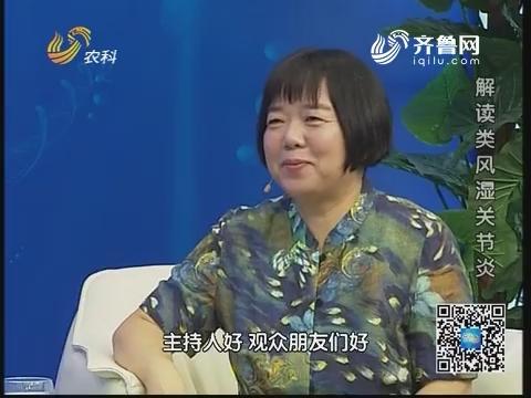 20171015《名医话健康》:名医刘花香——解读类风湿关节炎