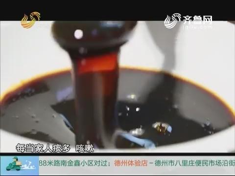 20171015《中国原产递》:莱阳慈梨膏