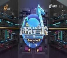 20171015《超强音浪》:转音歌姬黄龄妩媚来袭