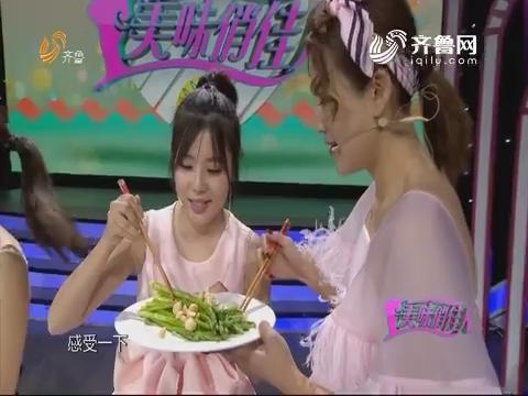 美味俏佳人:石开老师带来芦笋的另类吃法——芦笋夏威夷果