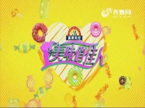 20171022《冠军俏佳人》:v冠军团购刘晓雯独家美味乐至美食图片