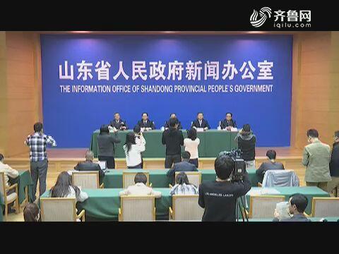 山东省解读《关于深化改革全面清理规范涉企收费的意见》发布会
