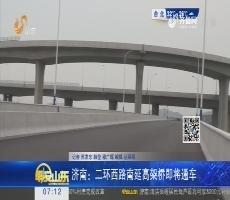 济南:二环西路南延高架桥即将通车