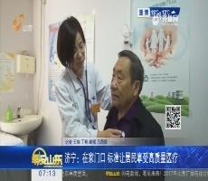 济宁:在家门口 标准让居民享受高质量医疗